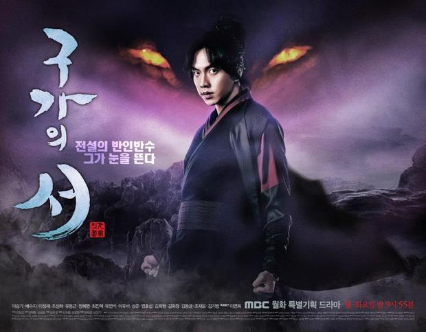 Trước Son Oh Gong, Lee Seung Gi cũng từng đóng một dạng vai thần thú trong Cửu Gia Thư
