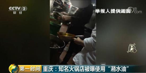 Người dân Trung Quốc đang rất hoang mang trước vụ việc trên.