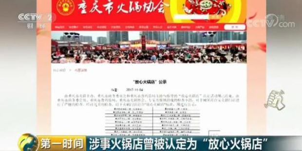 Thông báo trên website củaHiệp hội liên kết Lẩu thành phố Trùng Khánh.