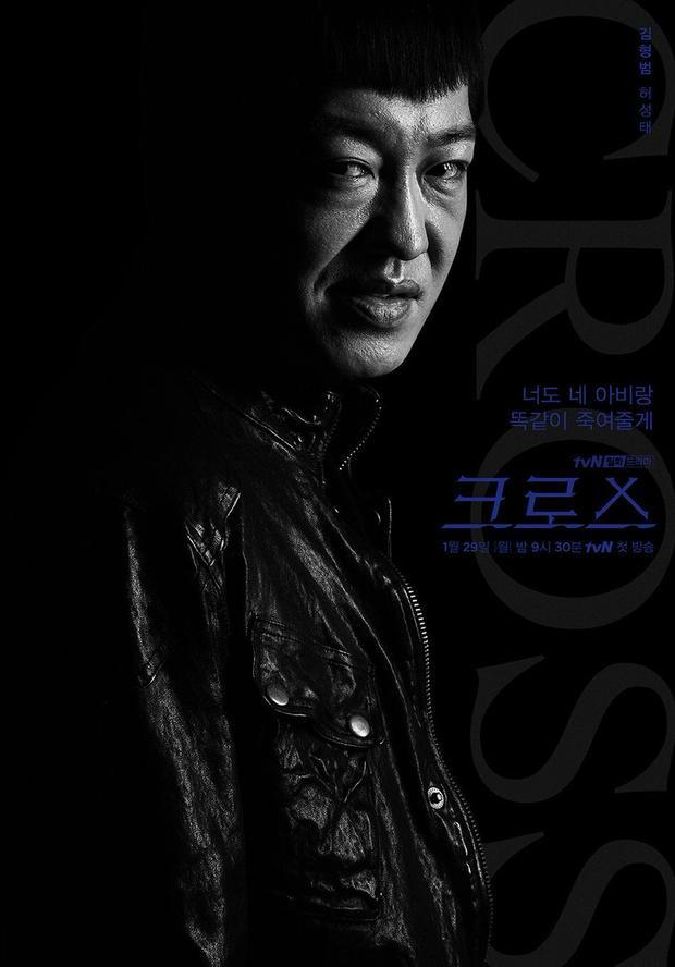 Nam diễn viên Heo Sung Tae sẽ vào vaiKim Hyeong Beom, đang ngồi tù vì tội giết cha của Kang In Kyu.