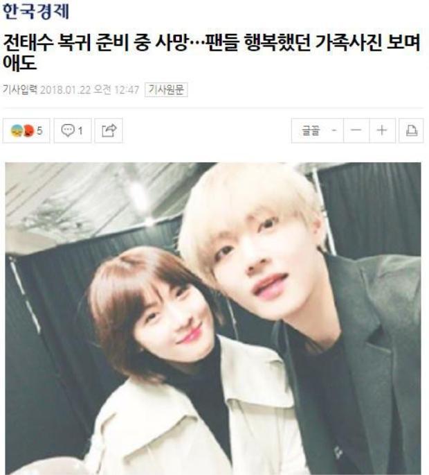 Trang báo này đăng tải bài viết về cái chết của em trai Ha Ji Won nhưng minh hoạ bằng hình ảnh của V (BTS).