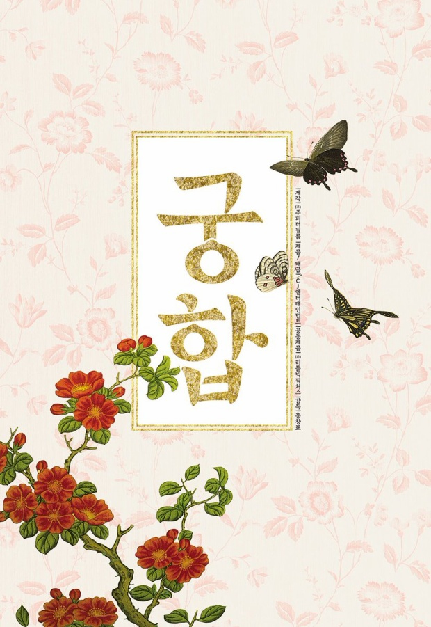Sau thành công của Hwayugi, Lee Seung Gi tấn công màn ảnh rộng với bà nội Shim Eun Kyung