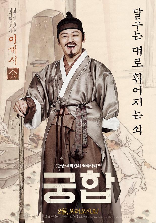 Nam diễn viênJo Bok Rae