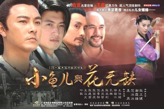 Đã từng có một bản remake cũng cực kỳ thành công dựa trên Tuyệt đại song kiêu có sự tham gia của Phạm Băng Băng, Trương Vệ Kiệt, Tạ Đình Phong…