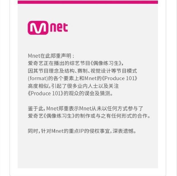 Thông báo chính thức được Mnet đăng tải.