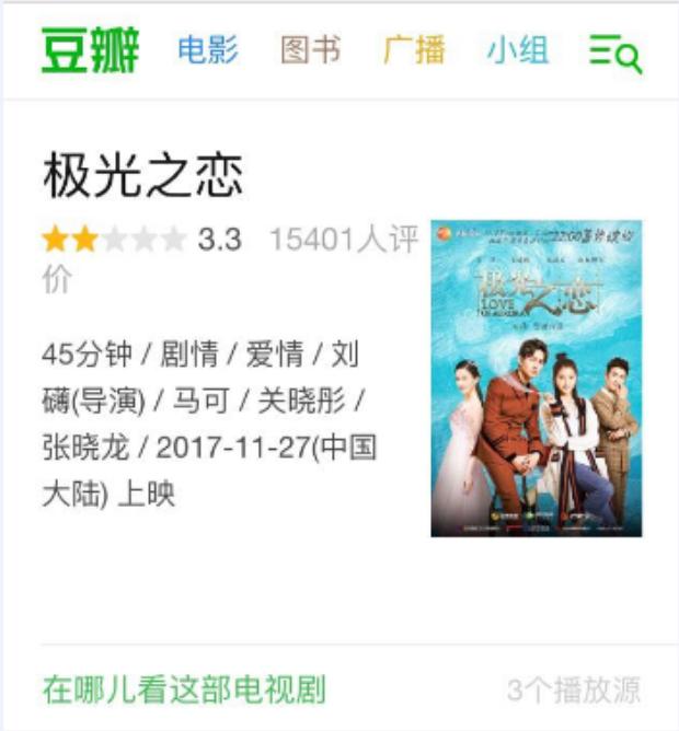 """Chỉ đạt 3,3 điểm trên Douban, Cực quang chi luyếncó nguy cơ trở thành """"rác phẩm"""" của năm."""