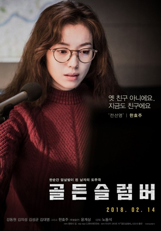 Nữ diễn viên Han Hyo Joo, đây là bộ phimđánh dấu sự trở lại màn ảnh rộng của cô, người từng chiến thắng trong cuộc bình chọnMỹ nhân cười đẹp nhất Hàn Quốcvào năm 2011.