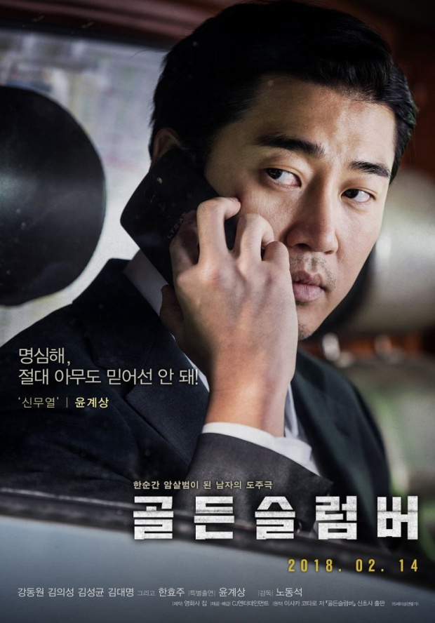 Nam diễn viên Yoon Kye Sang đóng vaiMoo Yeol, người được giao nhiệm vụ bắt Gun Woo. Anh là người bạn cùng lớp của Gun Woo từ thời trung học.