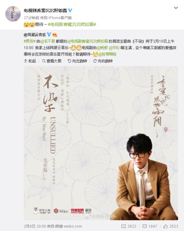 Thông báo của đoàn làm phim về ca khúc chủ đề do Mao Bất Dịch thể hiện