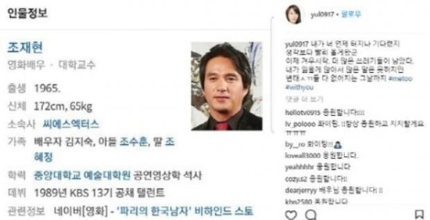 Bài đăng trên Instagram của nữ diễn viên Choi Yul tố cáo Jo Jae Hyun.