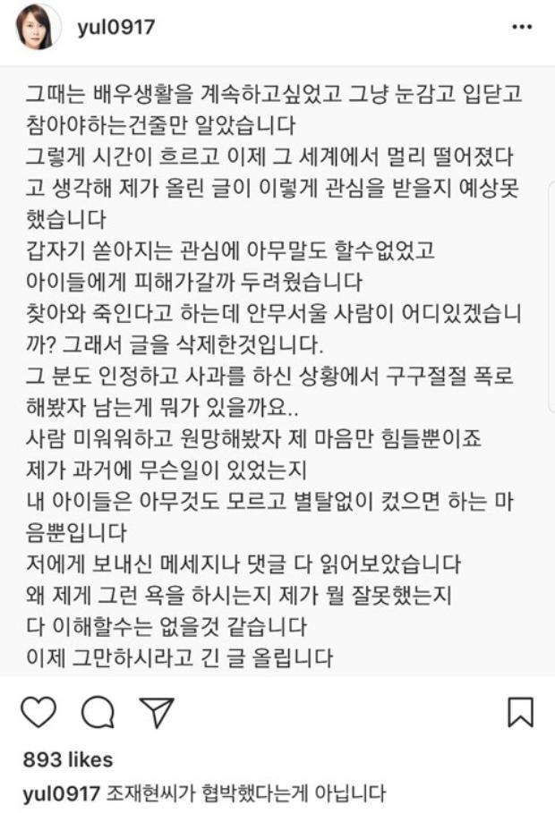 Bài viết trên Instagram của Choi Yul.