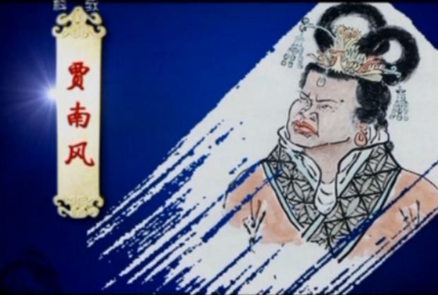 Giả Nam Phong, vị Hoàng hậu xấu nhất lịch sử Trung Hoa. Ảnh: Baidu