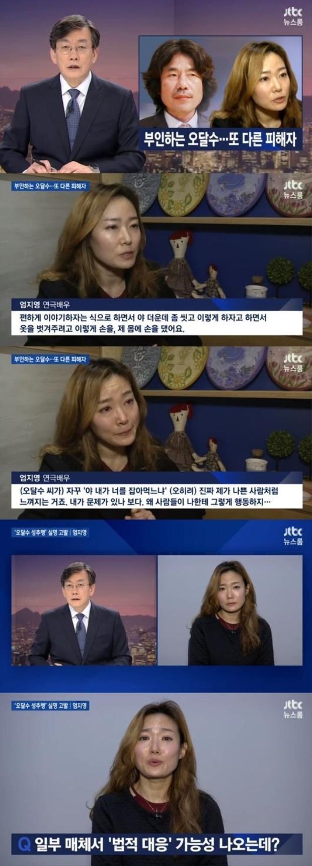 """Uhm Ji Young """"phơi bày"""" mọi sự thật."""