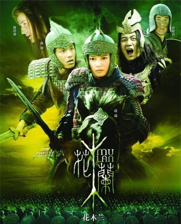 Triệu Vy từng thể hiện rất thành công vai diễn Hoa Mộc Lan.