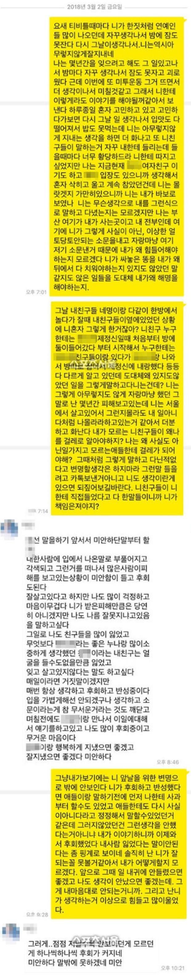 Tin nhắn tố cáo của nạn nhân bị quấy rối tình dục gây chú ý.
