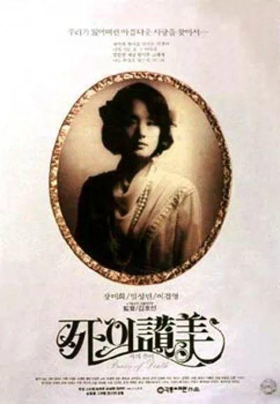 Poster Death Song (1991)