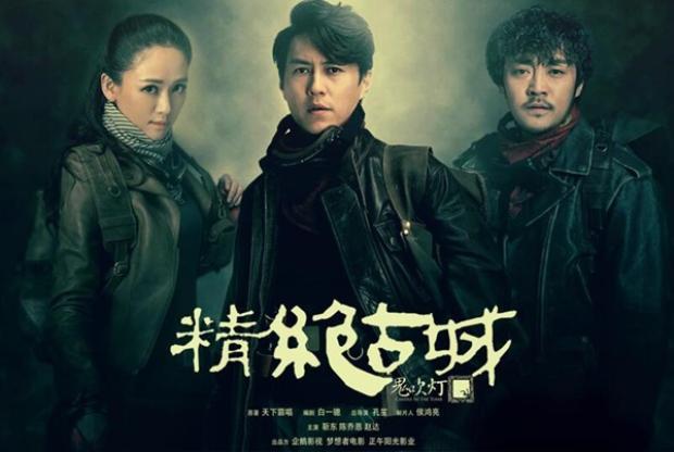 """Web drama """"Ma Thổi Đèn: Tinh Nguyệt Cổ Thành"""" (Candle in the Tomb, 2016)"""