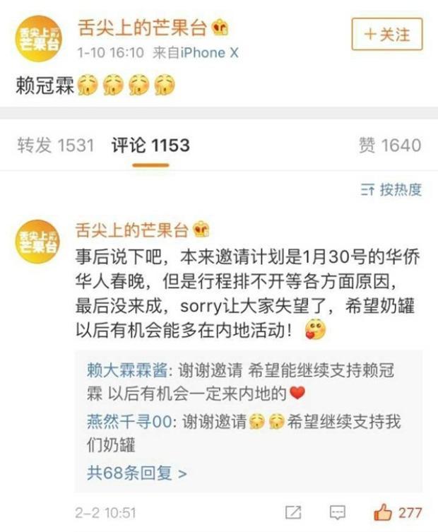 Staff của Hunan TV đã gửi lời mời đến Kuanlin nhưng YMC vẫn từ chối dù hôm ấy nam thần tượng không hề có lịch trình gì khác.