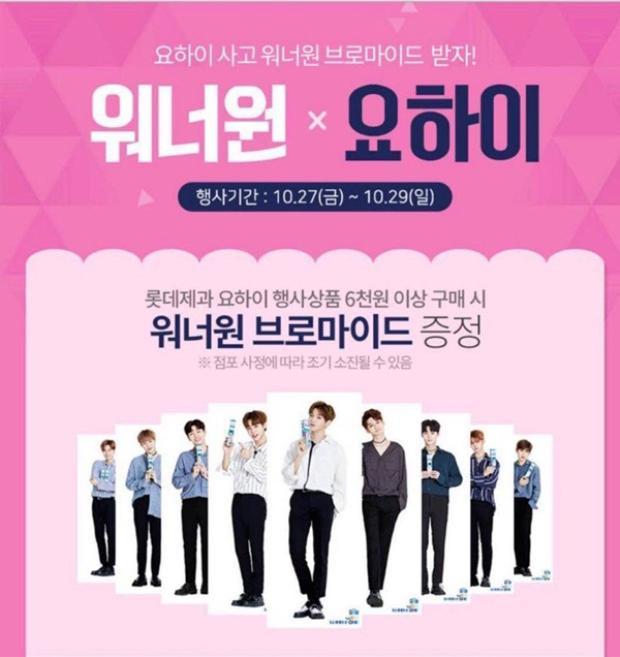 """Poster hãng đồ ăn Yohi mà Wanna One làm đại diện chỉ có 9 thành viên, trong số 2 người """"biến mất"""" vẫn có tên Kuanlin."""