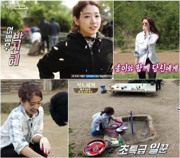Vừa xác nhận có bạn trai, Park Shin Hye đã quyết định vào rừng cùng So Ji Sub
