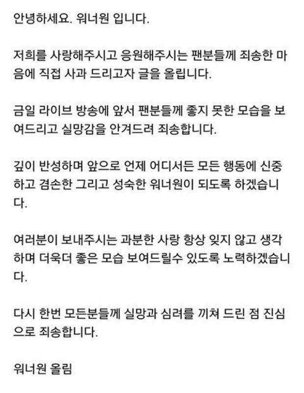 Thư xin lỗi từ Wanna One