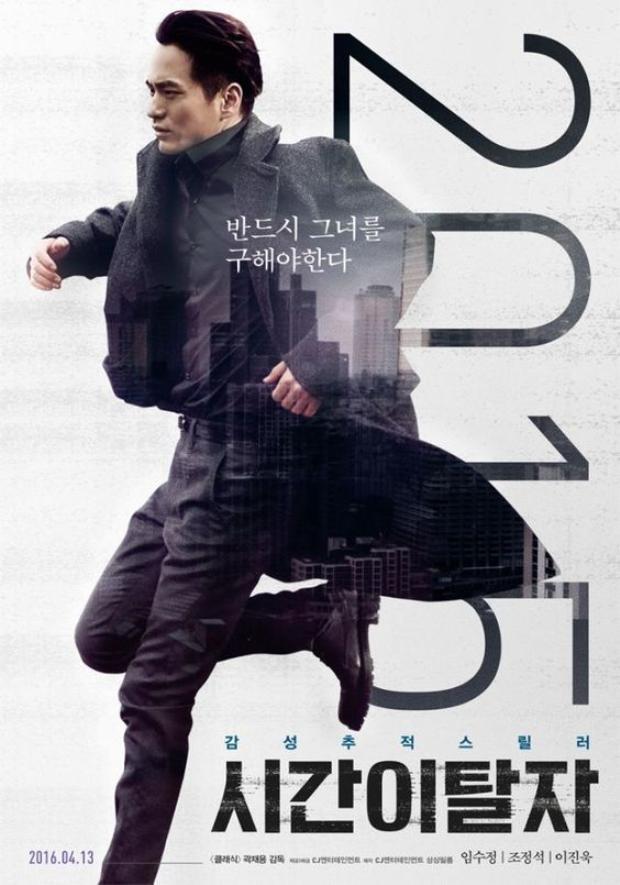 """Trong """"Time Renegades"""", Lee Jin Wook đóng vai một cảnh sát vào năm 2015 có thể liên kết với một thầy giáo của năm 1983 thông qua những giấc mơ"""