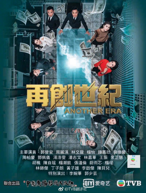 Tái sáng thế kỷ: Bộ phim cuối cùng của Chung Gia Hân ở TVB