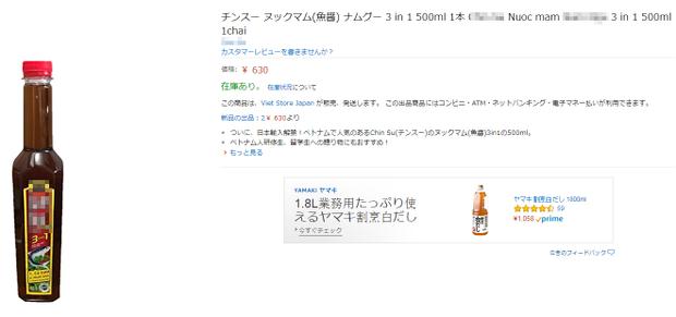 Một chai nước mắm 500ml ở Việt Nam có giá 22 nghìn thì trên trang web này lại được rao bán với giá 630 yên, khoảng 134 nghìn đồng.