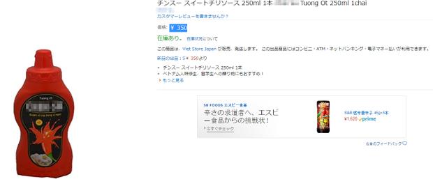 Chai tương ớt 250ml được thét giá 350 yên (gần 75 nghìn) ở Nhật, lại được bán với giá 10 nghìn ở Việt Nam.
