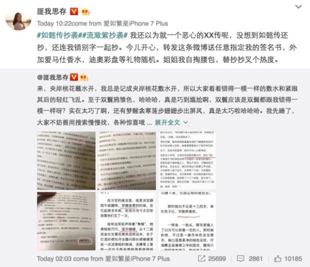 """Bài post tố cáo """"đạo đến từng chữ viết sai"""" của Phỉ Ngã Tư Tồn với Lưu Liễm Tử và Như Ý truyện"""