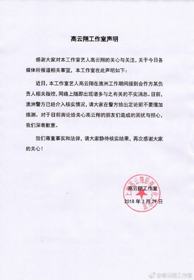 Văn bản do phòng làm việc của Cao Vân Tường thông báo.