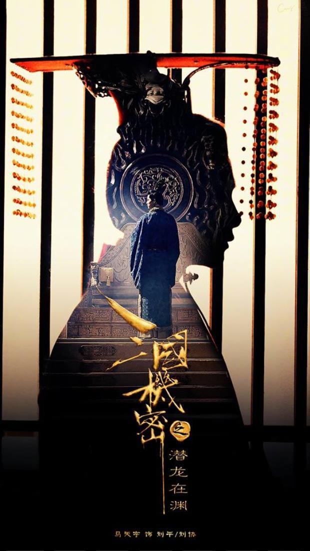 Mưu trong mưu, kế trong kế, làm sao để Lưu Bình từ một con rối có thể vực dậy nhà Hán?