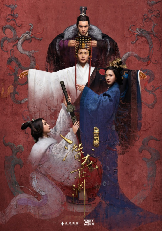 Poster thể hiện mối quan hệ ràng buộc giữa các nhân vật chính của phim