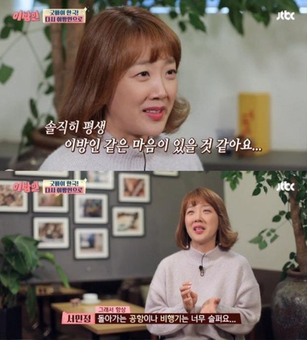 Vẻ ngoài chẳng mấy thay đổi của Seo Min Jung sau ngần ấy năm vắng bóng.
