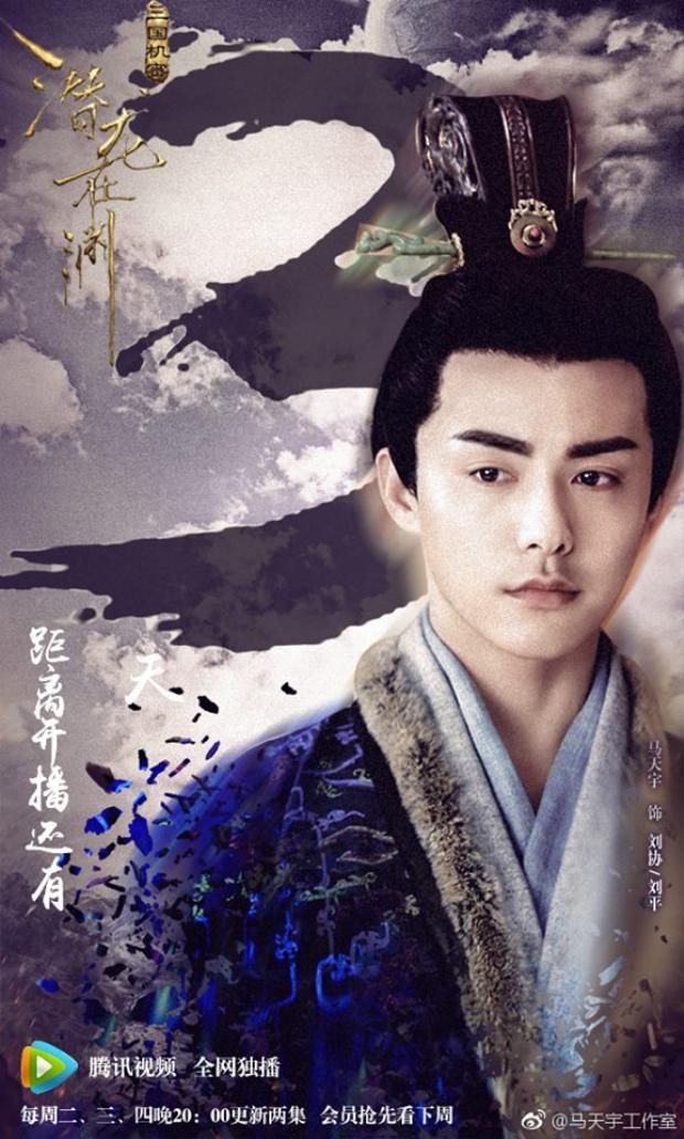 Lưu Bình (Mã Thiên Vũ).