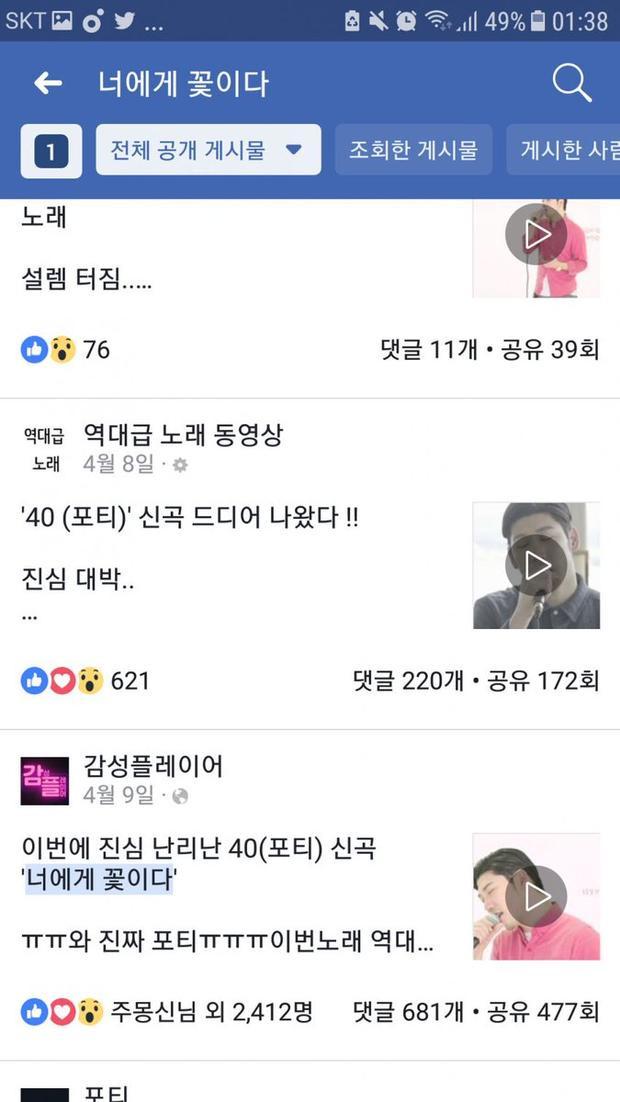 Anh chàng được công ty quảng bá qua hàng loạt bài đăng trên các trang Facebook.