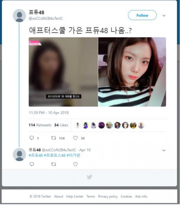 Bức hình đăng tải trên trang cá nhân là bằng chứng khẳng định cô gái trong đoạn video chính là Ka Eun.