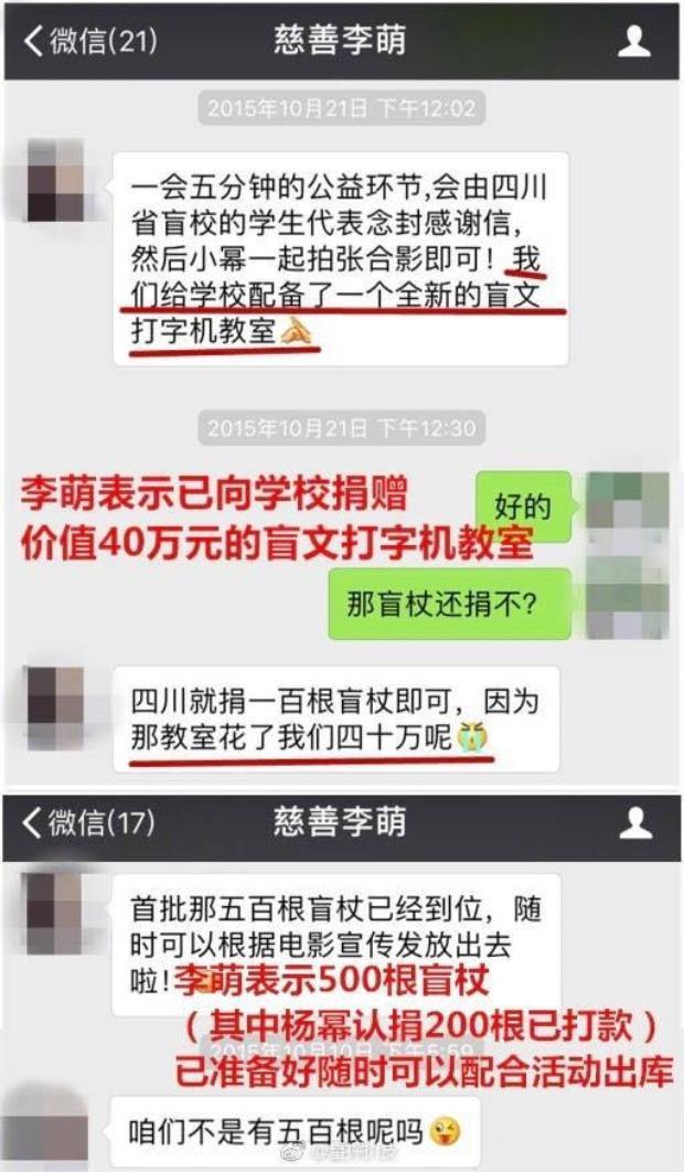 Bằng chứng được cho là tin nhắn về việc giao dịch tiền từ thiện giữa đoàn đội Dương Mịch và Lý Manh