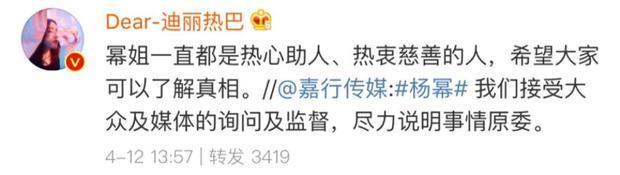 Địch Lệ Nhiệt Ba share lại bài viết của Truyền thông Gia Hành để ủng hộ Dương Mịch
