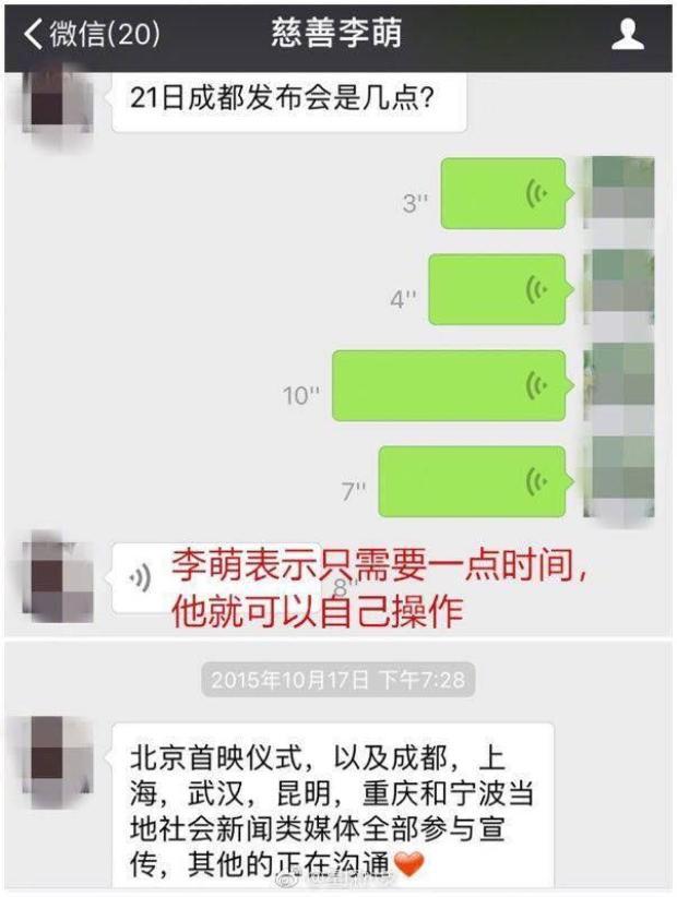Phía Dương Mịch công khai tin nhắn minh oan, Lưu Khải Uy và đàn em Gia Hành lên tiếng ủng hộ