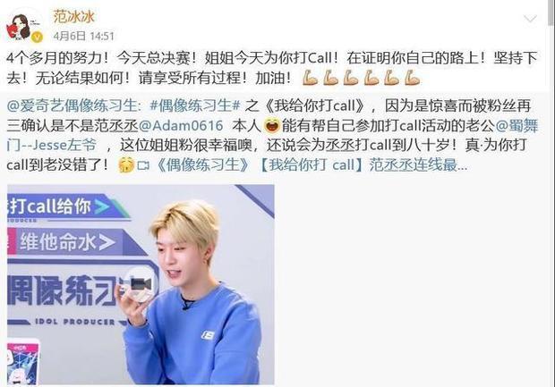 Phạm Gia thường xuyên cổ vũ em trai trên weibo.