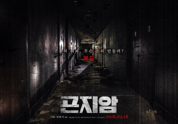Box Office Hàn Quốc: 'Siêu thú cuồng nộ' đứng đầu phòng vé 4 ngày liên tục kể từ khi ra mắt
