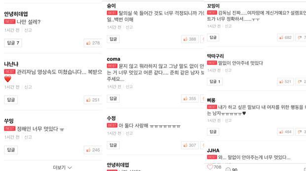 Bình luận từ người xem ở Hàn.
