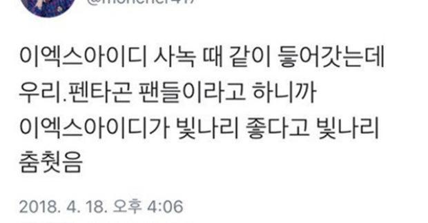 """EXID """"tỏ tình"""" với fan Pentagon trong một buổi ghi hình trước cho show âm nhạc rằng các cô nàng rất thích Shine."""
