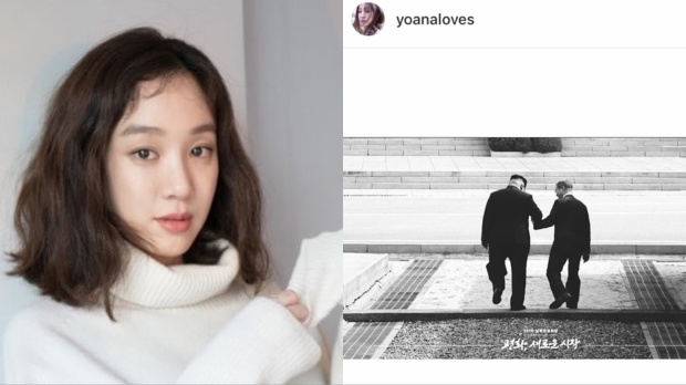 """Jung Ryeo Won: """"Đây là khoảnh khắc""""."""