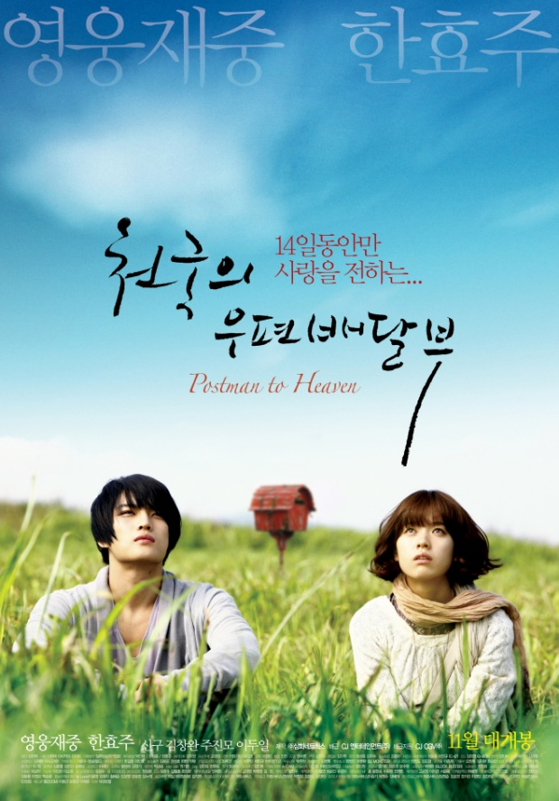 Phim Người đưa thư tới từ thiên đường do Jaejoong thủ vai chính.