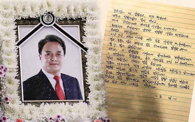 Trước những cáo buộc xâm hại tình dục, Jo Min Ki đã tìm đến cái chết cùng bức tâm thư tạ lỗi cùng gia đình, nạn nhân nhưng vẫn không hề dập được ngọn lửa phẫn nộ của dư luận.