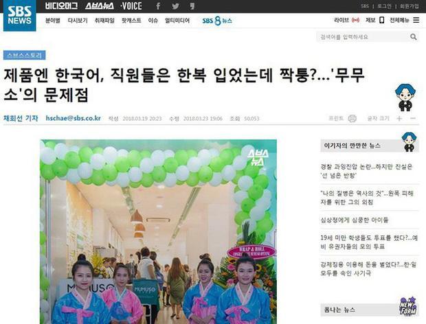 Trang tin của đài SBS nghi ngờ Mumuso là thương hiệu bán hàng mạo danh Hàn Quốc. (Ảnh: SBS)