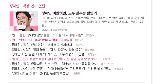 Sự thật về scandal tranh vị trí trung tâm của Jung Hae In  Xin netizen dừng lại trước khi quá muộn!