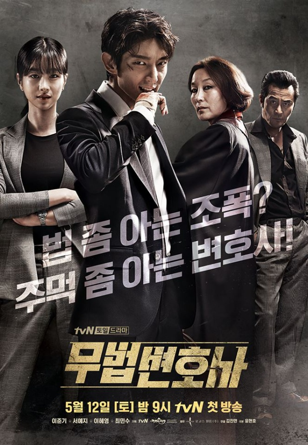 """Poster của """"Lawless Lawyer""""."""
